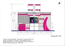 Проектиране и изграждане на щанд на фирма Бинцел България ЕООД
