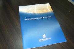 Дизайн и печат на фирмени каталози