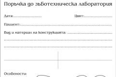 Дизайн и печат на листовки