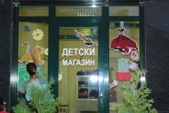 detski_magazin