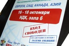 Дизайн и печат на фирмени плакати