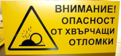 Проект и изработка на строителни табели, пътни знаци и др.
